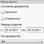 Фильтр документов
